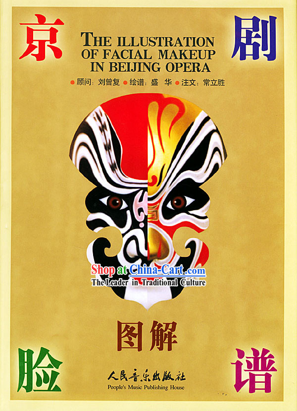 Peking(Beijing) opera facial masks illumination