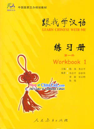 Learn Chinese with Me - Teacher's Book 1