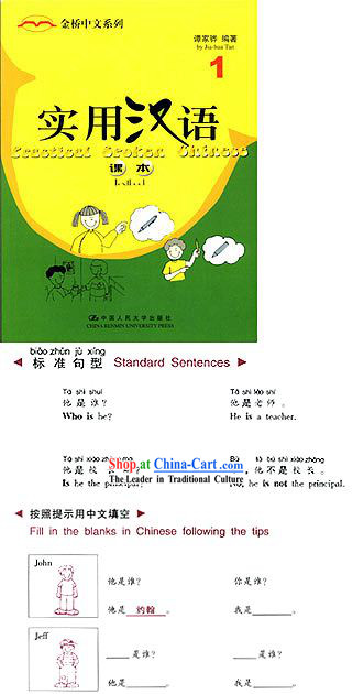 Practical Chinese for Children Set 1