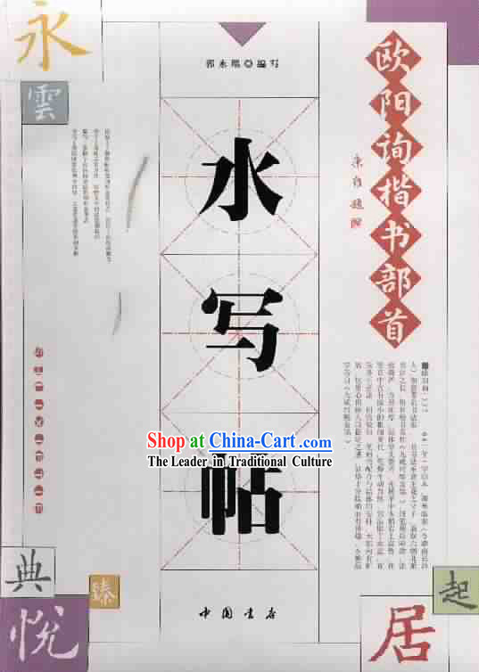 Chinese Professional Calligraphy Practice Water Paper of Ou Yangxun