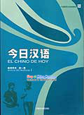 Chinese for Today (El Chino de Hoy) (Volume 1£¬2£¬3) (9 Books)