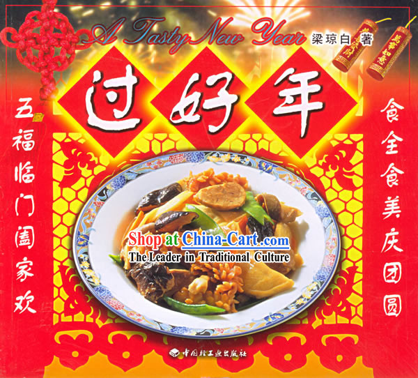 A Tasty New Year(In English and Chinese)