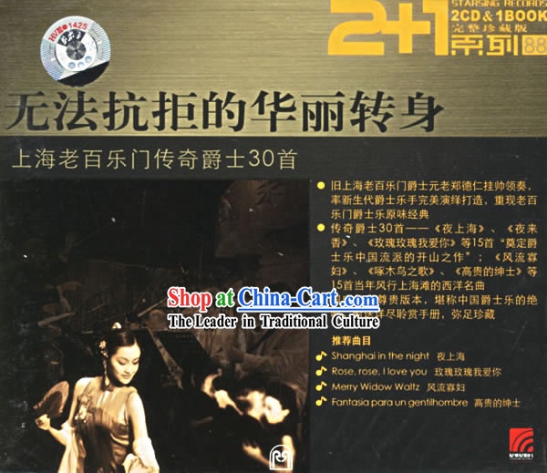 Old Shanghai Jazz Music(2CD+1Book)