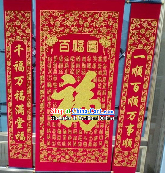 Chinese Large Size Lucky Fu Duilian Complete Set