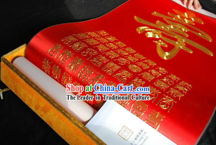 Traditional Chinese Handmade Embroidery Silk - 100 Hundreds of Shou / Longevity